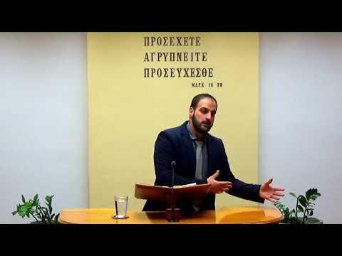 21.12.2019 - Ιεζεκιήλ Κεφ 33:7-11 - Γιώργος Δαμιανάκης