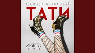 Связки металлических ключей Astero Remix