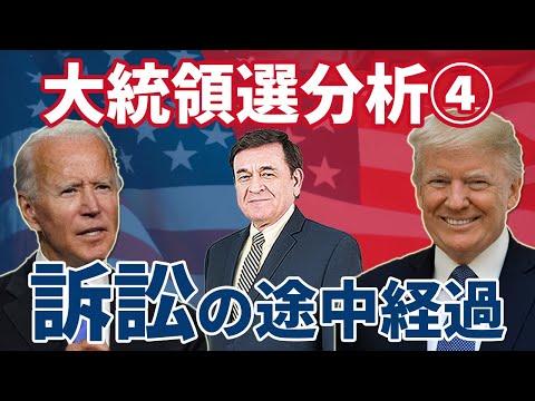 2020/11/15 大統領選分析④訴訟の途中経過でわかったことを徹底解説!トランプvsバイデン