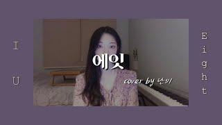 아이유(IU)-에잇(Prod.&Feat. SUGA of BTS)(Eight)커버(cover by 김단비)