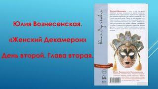 Аудиокнига Ю Вознесенская Женский декамерон День второй Глава вторая