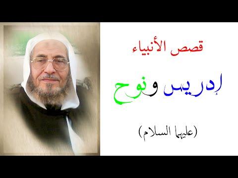 قصة ادريس ونوح عليهما السلام فضيلة الشيخ محمد عبدالرحمن عبدالعزيز