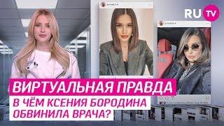 В чём Ксения Бородина обвинила врача?