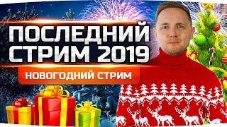 НОВОГОДНИЙ СТРИМ ДЖОВА 2020 ● Весёлый Геймплей и Розыгрыш Подарков