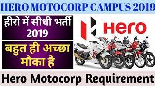 Hero Motocorp Campus 2019//ITI Campus Job 2019//ITI Campus//Diploma campus job 2019//ASITIJOB