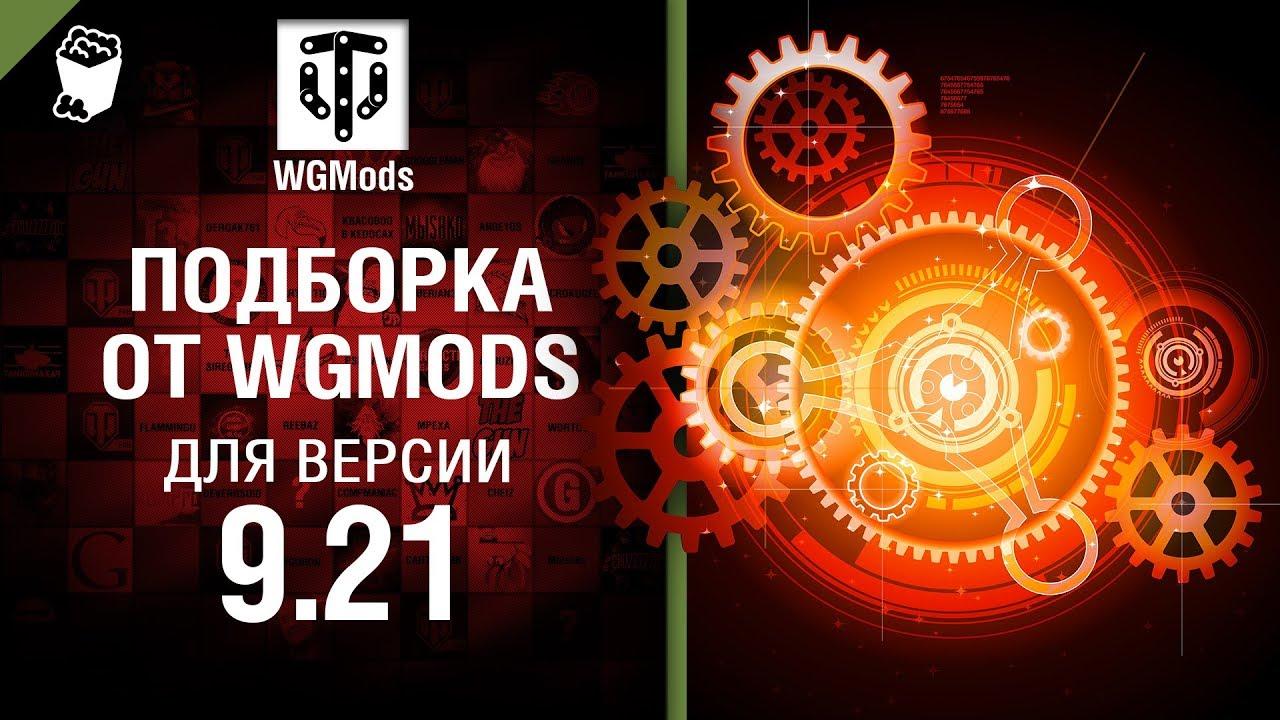 Подборка от WGMods для версии 9.21 [World of Tanks]