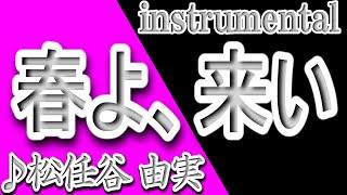 カラオケ:https://www.youtube.com/watch?v=xeATNNtzR7k JASRAC作品コ...