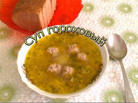 Суп из гороха замороженного