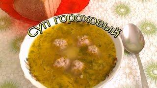 Кулинария.Быстро и Вкусно.Суп гороховый.#Кулинария.