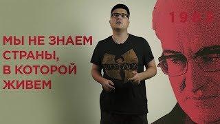«ГОД АНДРОПОВА»: когда современная Россия стала во...