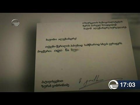 ოზურგეთის ბაზრის დირექტორმა განმარტა თუ რატომ გაუგზავნა მერიას უცენზურო წერილი