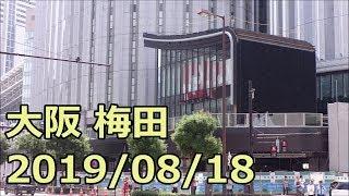 【梅田工事レポ79】阪神百貨店、ヨドバシ梅田など 2019/08/18