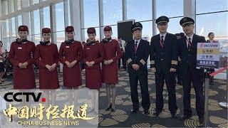 [中国财经报道] 聚焦大兴国际机场通航 7家航空公司参与首日通航 | CCTV财经
