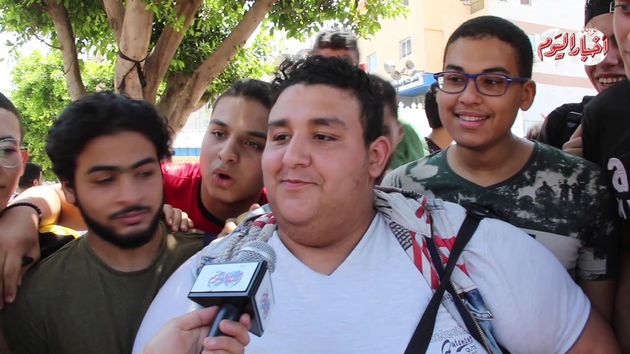 أخبار اليوم | طلاب الثانوية العامة : امتحان الاقتصاد والاحصاء سهل