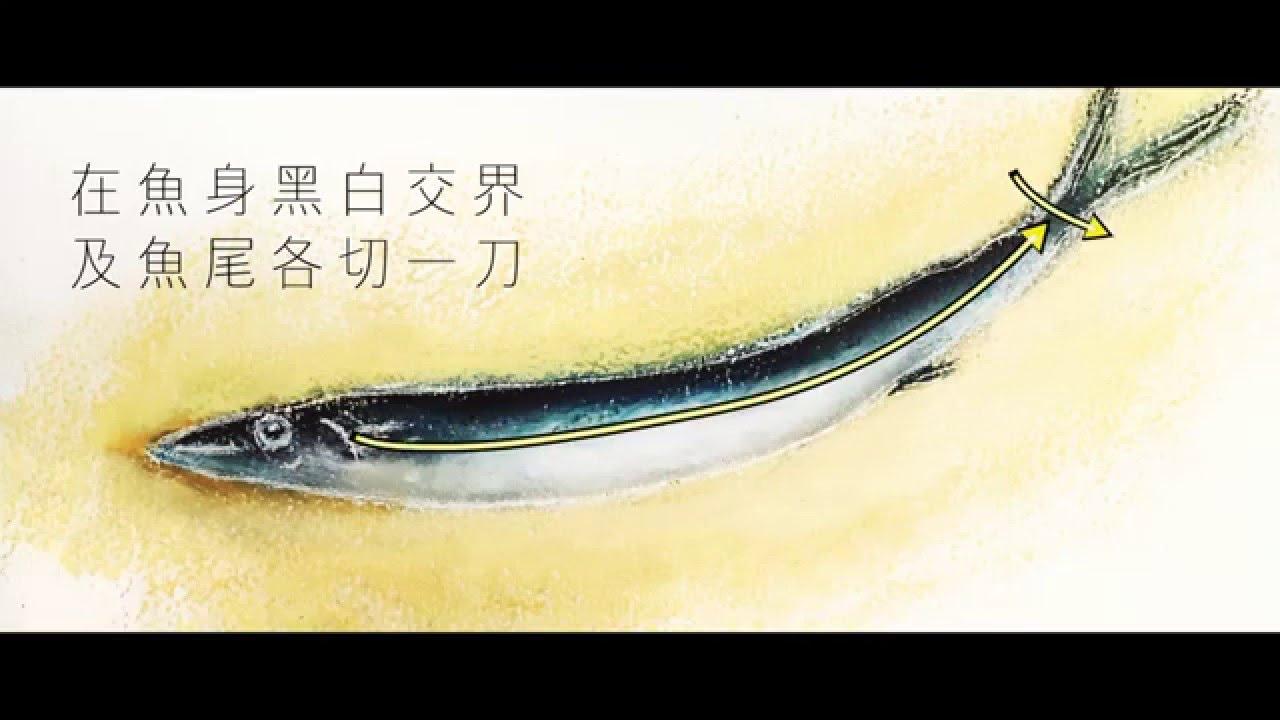 秋刀魚瞬間去刺!