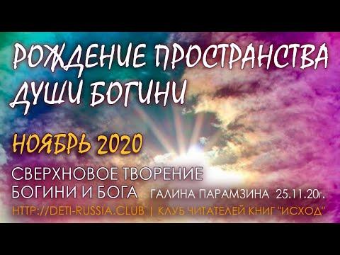#188 Рождение Пространства
