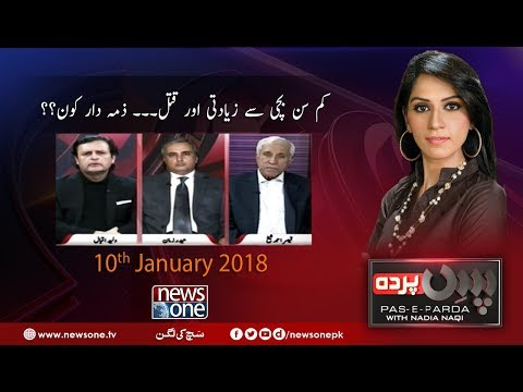 Pas E Parda - 10 January 2018 - News One