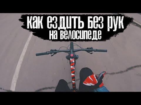 Как ездить без рук на велосипеде | Обучалка