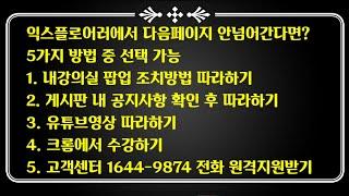 에듀엠평생교육원 공지(인터넷 익스플로러에서 플래쉬 오류…