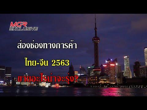 ส่องช่องทางการค้า ไทย-จีน 2563 ขายอะไรน่าจะรุ่ง?