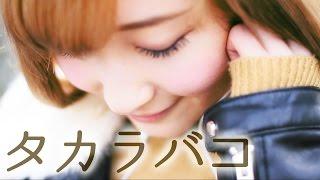 """タカラバコ/YuReeNa """"Lovely"""" Album Music Video"""