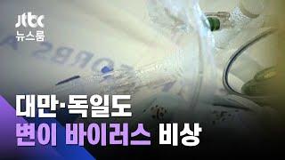 대만·독일서도 변이 감염…석 달 만에 80개국 퍼져 / JTBC 뉴스룸