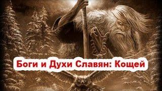 Боги и Духи Славян: Кощей (владыка пекельного мира)