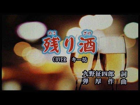 新曲!6/6発売 加山雄三 C/W『 残り酒 』COVER   キー坊