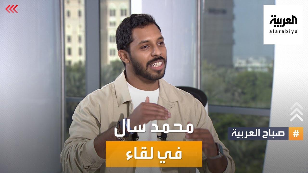 -صديق اللاجئين- محمد سال.. ضيف صباح العربية  - 14:54-2021 / 10 / 20
