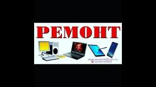 Ремонт Компьютерной техники в Касумкенте