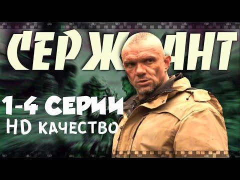 Епифанцев в сериале СЕРЖАНТ 2020. Смотрите охоту на спецназовца