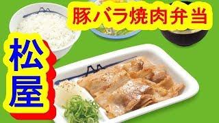 【松屋】 豚バラ焼肉定食ごはん大盛りを喰う! 【全メニュー制覇】 thumbnail