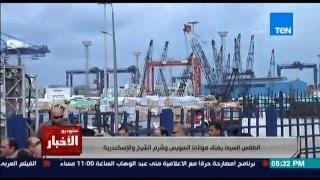 ستوديو الاخبار - الطقس السئ يغلق موانئ السويس وشرم الشيخ والاسكندرية