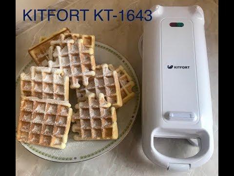 Знакомство с KITFORT!! Обзор вафельницы для бельгийских вафель KT-1643