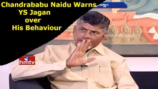 chandrababu-naidu-warns-ys-jagan-over-his-behaviour-exclusive-interview-with-hmtv