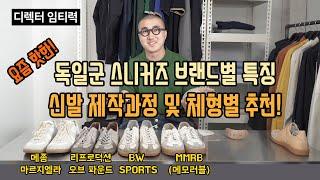 독일군 스니커즈 브랜드별 특징 및 체형별 신발 추천!