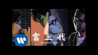 Dear Jane - 富上代 Generation Zero (Official Music Video)