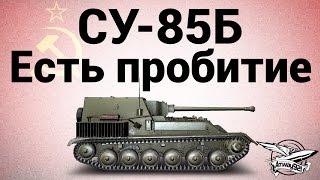 обзор су-85Б