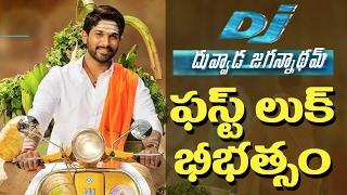 DJ Duvvada Jagannadham First Look TEASER | Allu Arjun | Pooja Hegde | DSP | Telugu Cinema