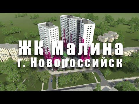 ЖК Малина Новороссийск. Цены от 1300000. Обзор комплекса. Официальный офис продаж квартир. у моря.