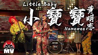 vuclip 小寶寶 Little Baby - Namewee 黃明志[冠軍歌王 Kara King] 電影原聲帶 OST