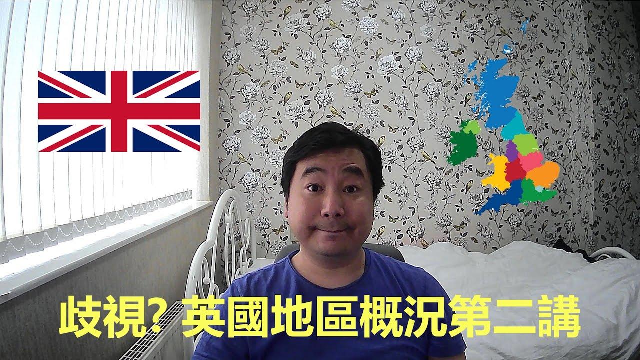 BNO移居英國手冊之歧視? 英國地區概況第二講 - YouTube