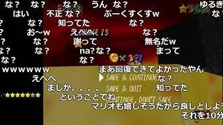 バトラ『超鬼畜改造マリオ64リターンズ ☆143〜』(2019/02/02)