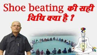 Shoe beating की सही विधि क्या है ? || Dr I.S Bansal || Sahajyog TV