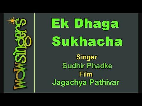 Mee tula na pahile mp3 song download ek dhaga sukhacha mar mee.
