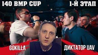 Скачать 140 BPM CUP GOKILLA Х ДИКТАТОР UAV реакция