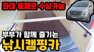 낚시 전용 스타렉스 캠핑카! 민물좌대 수납에 최적화! …