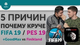 5 ПРИЧИН Почему круче FIFA 19 / PES 19 + GoodMax vs Finikland