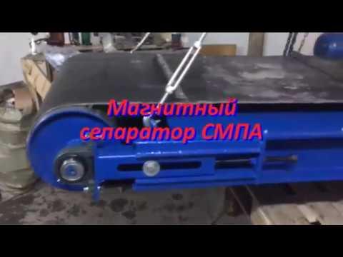 Металлоуловитель для конвейера размеры фольксвагена транспортера