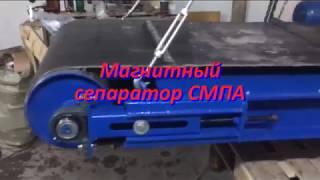 металлоуловитель для конвейера